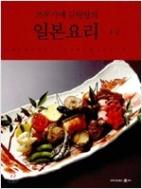 쯔루가메 김원일의 일본요리 (1,2)