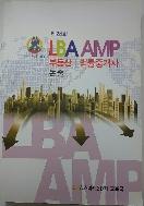 제24회 LBA AMP(부동산 법률중개사) :논술