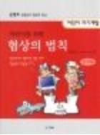 어린이를 위한 협상의 법칙 - 공병호 선생님과 협상의 만남 (초판1쇄)