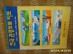 기아자동차 대승지도문화사 / 1998 전국 관광도로지도 -사진. 꼭상세란참조