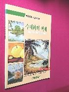 수채화의 색채(미술인의 화법 총서 2) //177-2