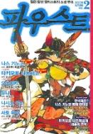 파우스트 1,2-(2006 봄,가을호 VOL 1,.2)