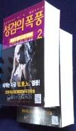 성검의 폭풍. 2 /사진의 제품 중 해당권  / 상현서림  / :☞ 서고위치:RG 3  *  [구매하시면 품절로 표기됩니다]