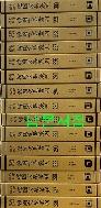 영인표점 한국문집총간 286-300 전15권 일괄판매
