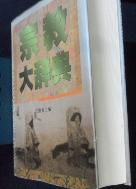 종교대사전 宗敎大辭典(中國語) (北京語) 大型本   /사진의 제품   ☞ 서고위치:ST 1 *  [구매하시면 품절로 표기됩니다]