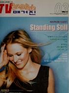 TV English 매거진 2002년 3월호