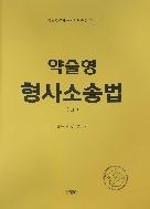 약술형 형사소송법 (Ⅱ) - 신호진 #
