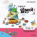 2019년- 다락원 고등학교 고등 일본어 1 자습서 (윤강구 교과서편) - 고3용