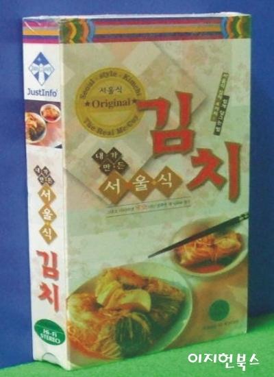 내가만든 서울식 김치(비디오테잎)-서울식김치 4가지 쉽게 담그는 법