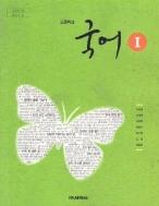 고등학교 국어 1 (이삼형) (2009 개정 교육과정 교과서)