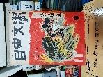 자유문학(自由文學) - 표지 천경자그림 - 20호기념특대호 - 1958년 11월호 -