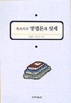독서지도 방법론과 실제