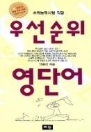우선순위 영단어 - 수학능력시험 직결 (고등학습/상품설명참조/2)