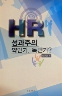 HR - 성과주의 약인가,독인가?