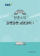 EBSi 강의노트 수능개념 과탐 변춘수의 파릇파릇 생명과학 1 (2019년)