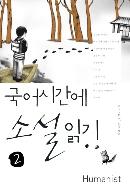국어시간에 소설일기 1.2-2017