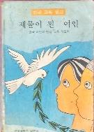 제물이 된 여인 (반공교육문고)-1979년발행
