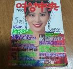 여성중앙 1993.5월호  /실사진첨부/층2-1