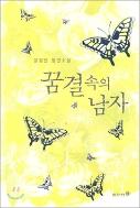 꿈결 속의 남자 ☆북앤스토리☆