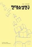 현대소설연구 제43호, 2010.4