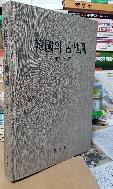 한국의 고지도 -초판-절판된 귀한책-아주큰책-아래사진참조-창립25주년기념출판-