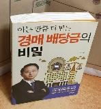 경매 배당금의 비밀 =상하단 이니셜 표기외 깨끗/실사진입니다