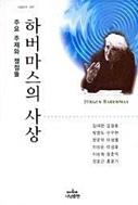 하버마스의 사상 (나남출판. 1996년판)
