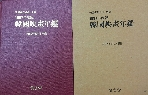 한국영화연감 -1997년도판 /증정직인/491쪽 종이부착 (1997 1판) - 작은쪽지부착외최상