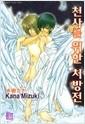 천사를 위한 처방전 - 랩핑만 없는 새책