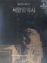 들으며 배우는 서양음악사 - 본문 1 (예술/상품설명참조/2)