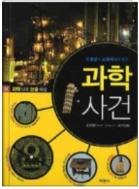 과학 사건 - 선생님이 교과서에서 뽑은 초판1쇄발행