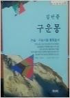 구운몽  - 논술 수능시험 필독도서