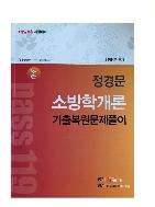 소방 Pass 119 정경문 소방학개론 기출복원문제풀이 - 소방공무원 시험대비 - 2016년