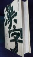 한자학 (漢字學)    /밑줄 有(볼펜,연필)  /사진의 제품  / 상현서림  ☞ 서고위치:MC 8  *[구매하시면 품절로 표기됩니다]