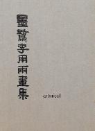묵로이용우화집  墨鷺李用雨華集 . 서예