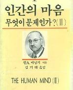 인간의 마음 무엇이 문제인가 1 (인간의 마음을 탐구하는 총서 7)