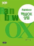 2015 Rainbow 핵심 OX 상법 - 개정 4판 #