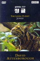 살아있는 지구: 정글 [THE LIVING PLANET: JUNGLE]