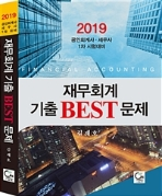 2019 재무회계 기출 BEST 문제