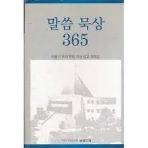 기독교대한감리회 남산교회 말씀 묵상 365 - 이충기 목사 은퇴 기념 설교 요약집 (양장본