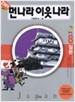 21세기 먼나라 이웃나라 7-8 일본 1,2 전2권