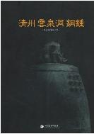 청주 운천동 동종 - 보존처리 보고서 (국립청주박물관, 2008년)