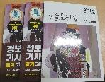 2019 이기적 정보처리기사 필기 기본서 2,3권(2권) (별책-기출문제집)