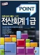 2011 Point 전산회계 1급 -경영과 회계