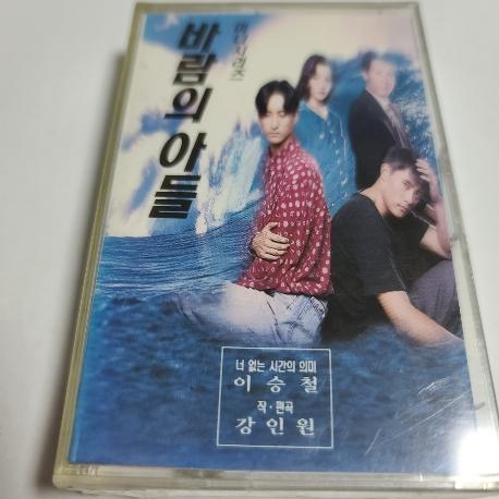 (미개봉Tape) 바람의 아들 - KBS미니시리즈
