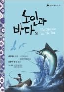 노인과 바다 외 - 삼성 주니어 필독선 세계문학 1999년 수능출제 2판2쇄