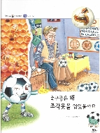 축구공은 왜 조각옷을 입었을까요 (원리친구 과학동화, 42 - 물리 : 도형)   (ISBN : 9788959571031)