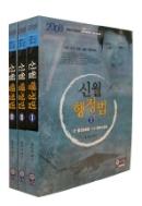 신월 행정법(7급)(2008)(전4권)