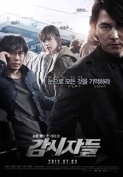 감시자들(1disc)(2013)