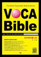 보카바이블 (VOCA Bible) 3.0 (교재 + 어원북)